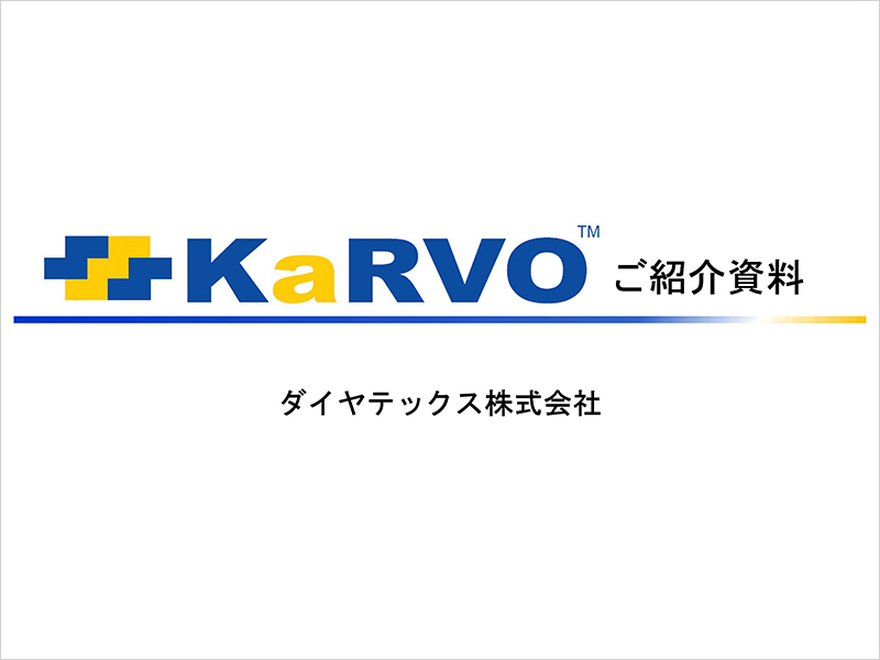 KaRVO™ご紹介資料